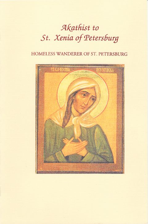 Akathist to St Xenia of Petersburg
