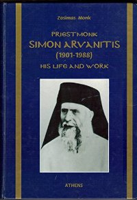 Priestmonk Simon Arvanitis (1901-1988) His Life and Work  OUT OF STOCK