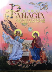 Rejoice, Panagia – Offering to Children the Akathist Hymn