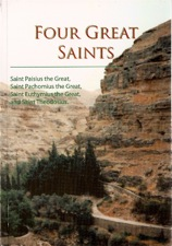 Four Great Saints: St Paisius the Great, St Pachomius the Great, St Euthymius the Great, St Theodosius