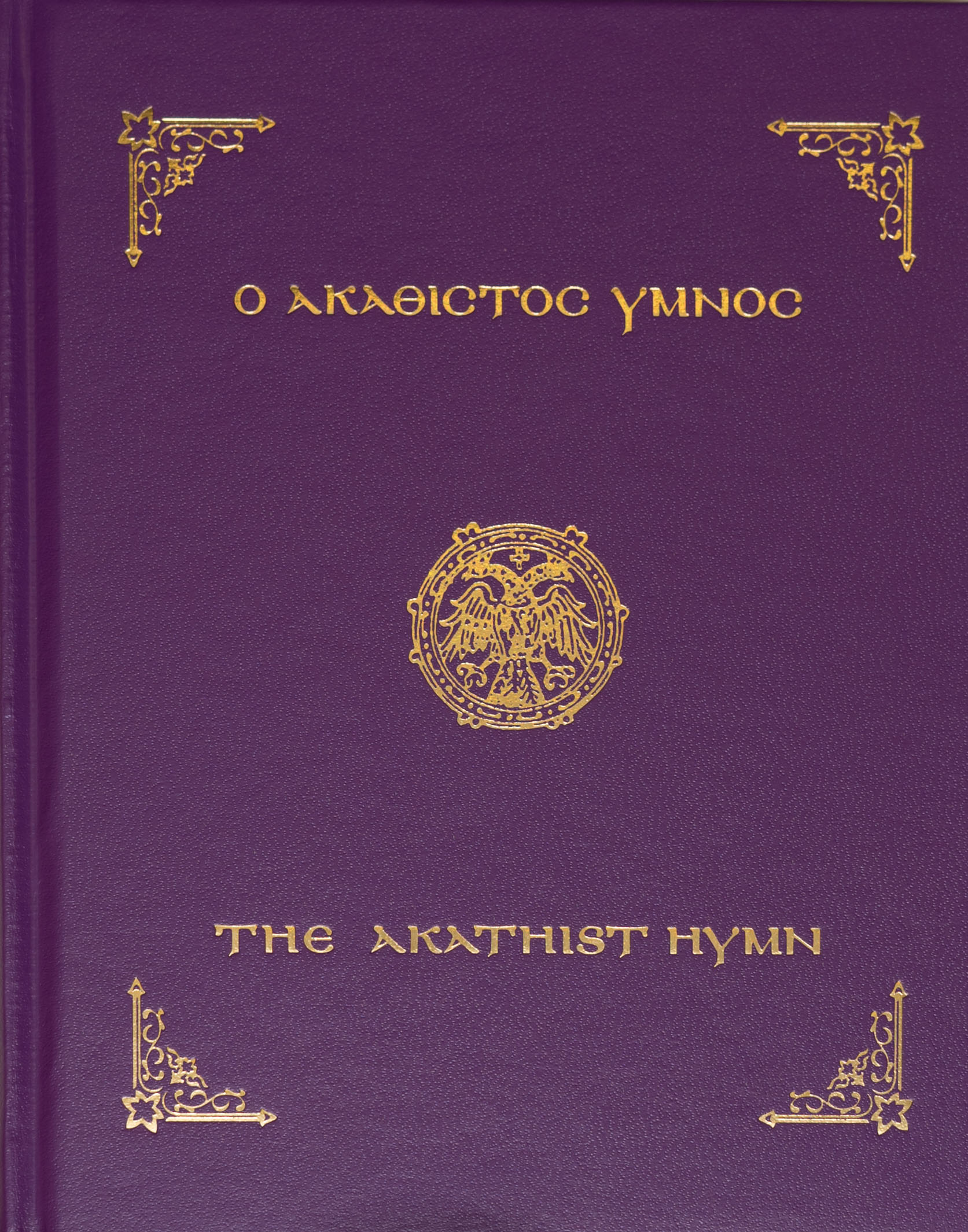 The Akathist Hymn (Hairetismi) – Ο Ακάθιστος Υμνος (Χαιρετισμοί)          OUT OF STOCK