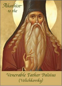 Akathist to the Venerable Father Païsius (Velichkovsky)