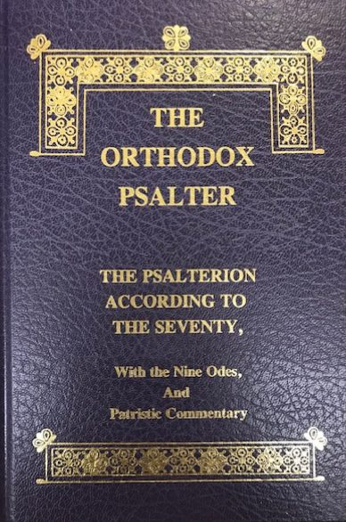The Orthodox Psalter: The Psalterion according to the Seventy