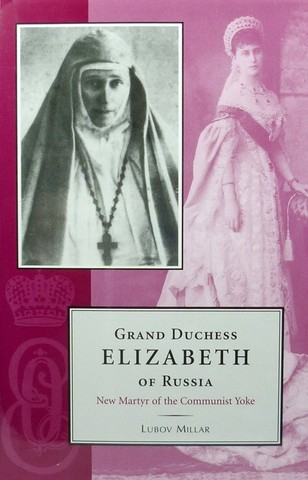 Grand Duchess Elizabeth, New Martyr of the Communist Yoke
