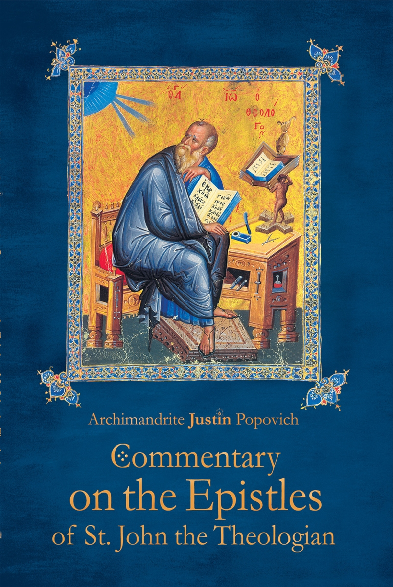 Commentary on the Epistles of St John the Theologian
