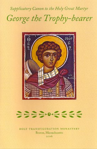 Supplicatory Canon to the Holy Great Martyr George the Trophy-bearer