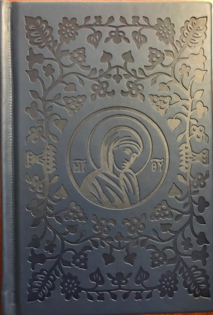Mother of the Light: Prayers to the Theotokos