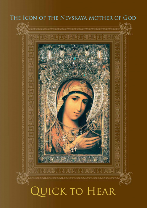 The Icon of the Nevskaya Mother of God: Quick to Hear