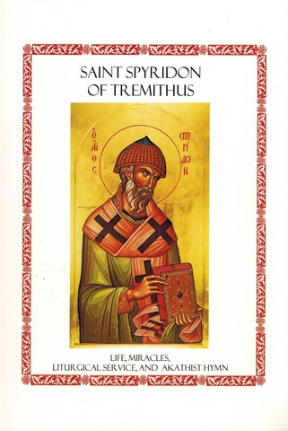 St. Spyridon of Tremithus: Life, Miracles, Liturgical Service and Akathist Hymn