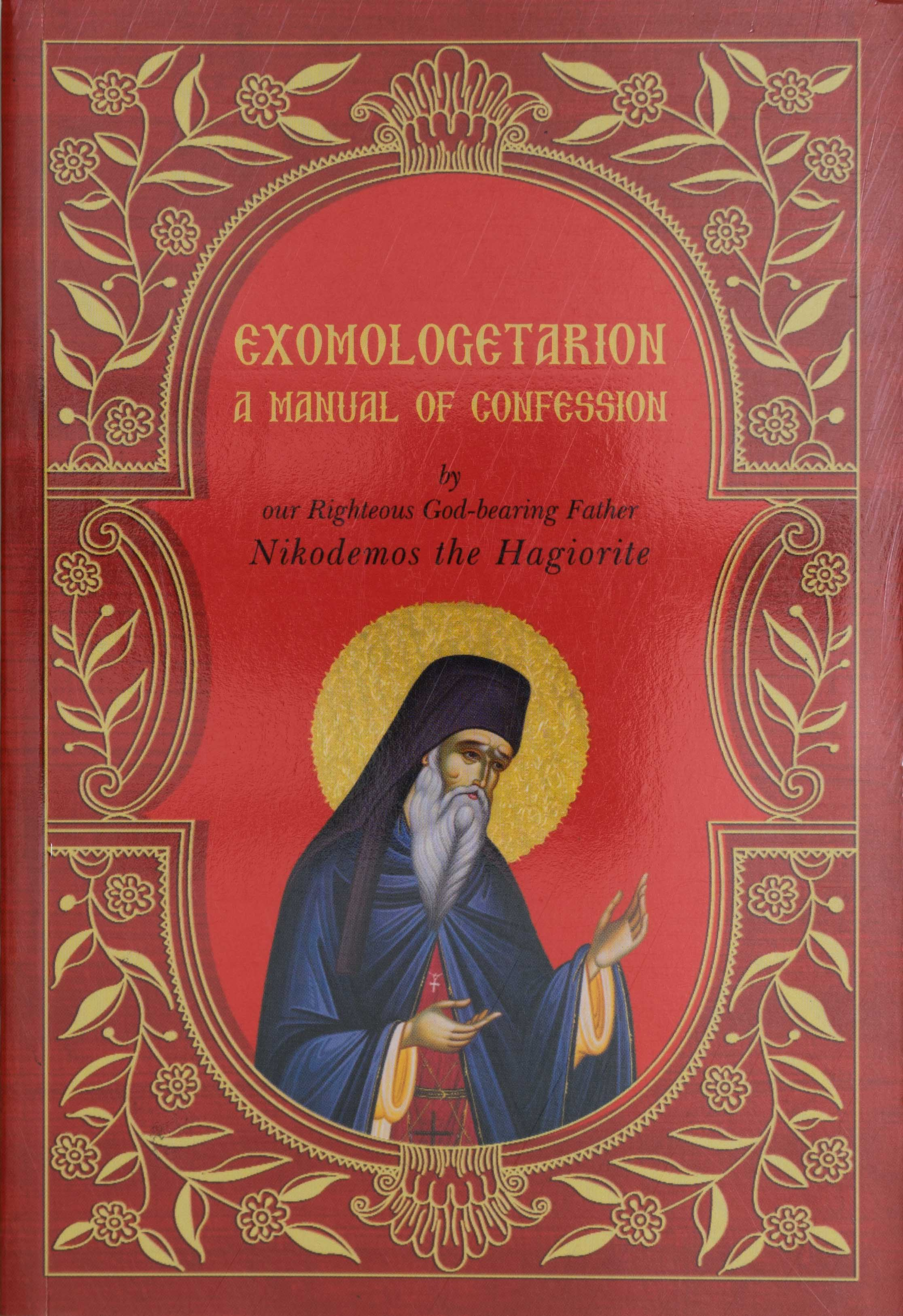 Exomologetarion: A Manual of Confession                                 Out of Stock