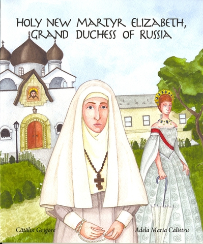 Holy New Martyr Elizabeth, Grand Duchess of Russia             Out of Stock