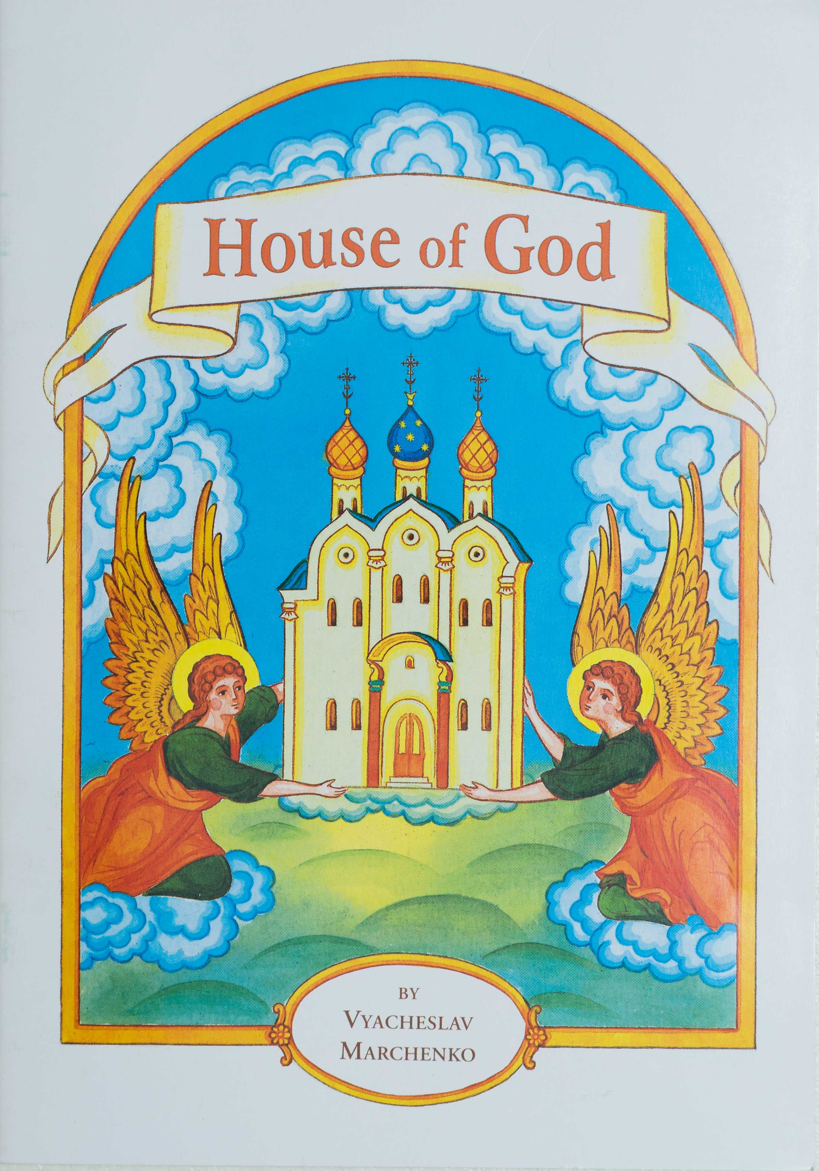 House of God          OUT OF STOCK