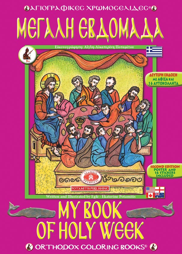My Book of Holy Week  Colouring Books (English & Greek).  OUT OF STOCK