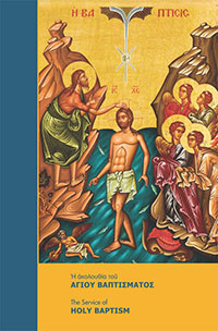 The Service of Holy Baptism – Η Ακολουθία του Αγίου Βαπτίσματος OUT OF PRINT