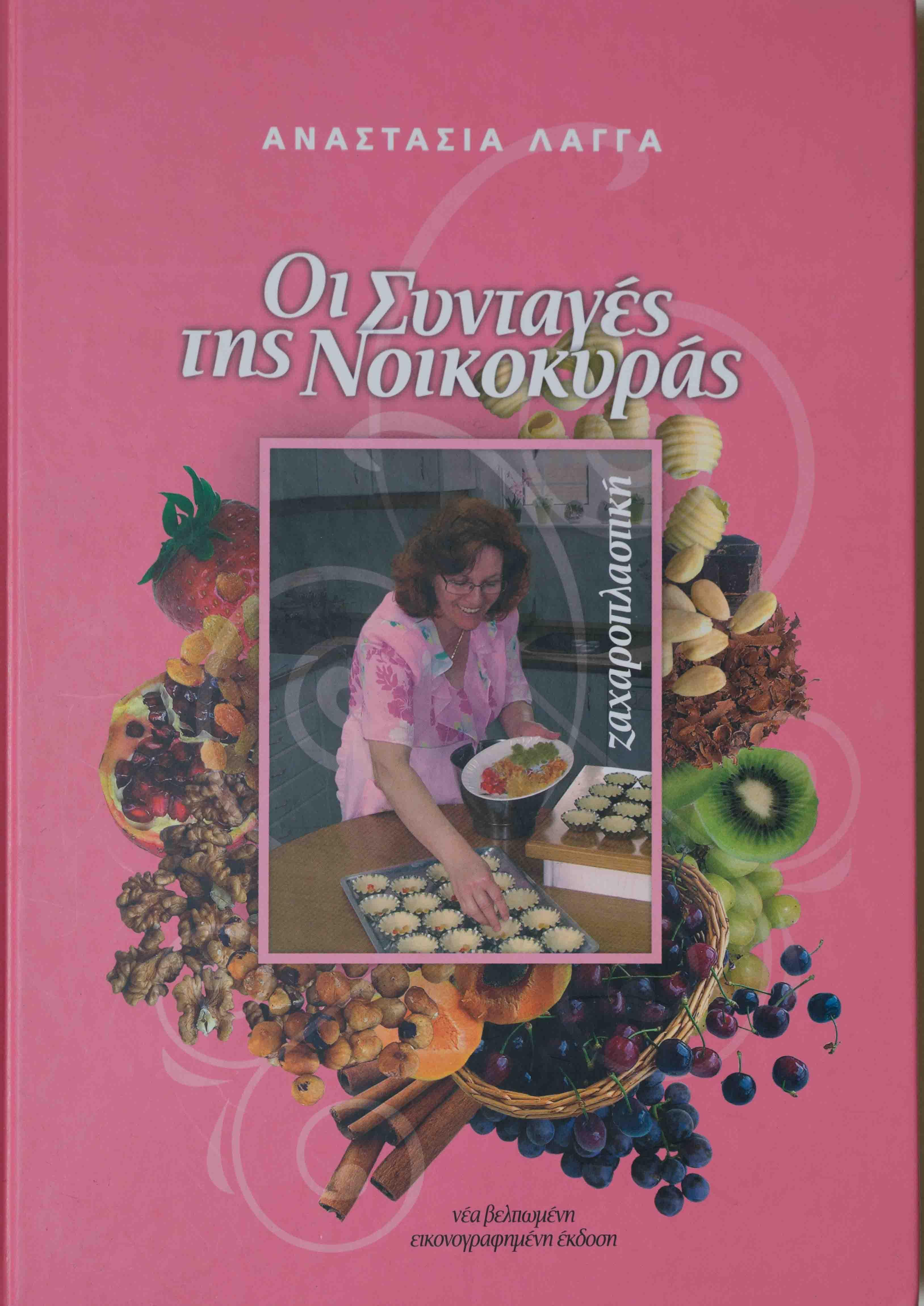 Οι Συνταγές της Νοικοκυράς – Recipes for the Homemaker