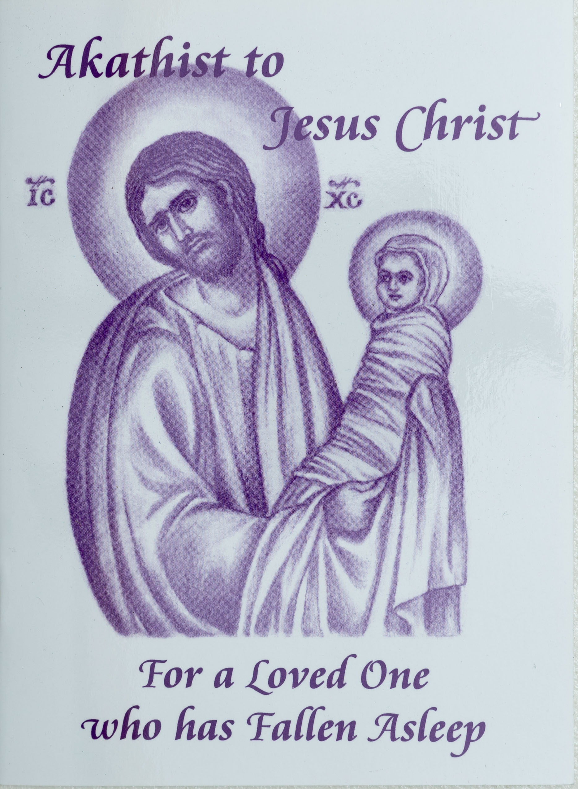 Akathist to Jesus Christ For a Loved One Who had Fallen Asleep