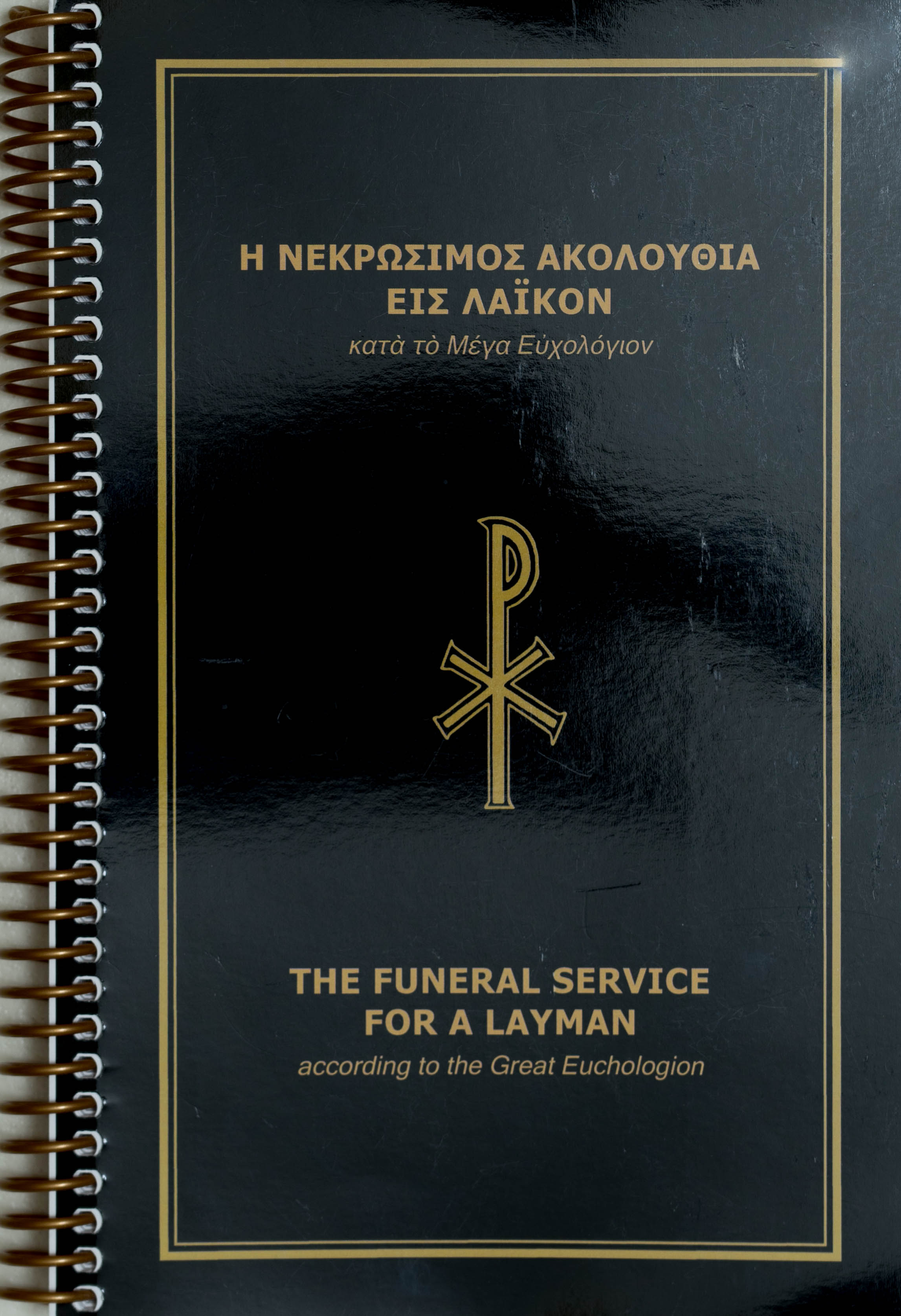 The Funeral Service For A Layman: according to the Great Euchologian