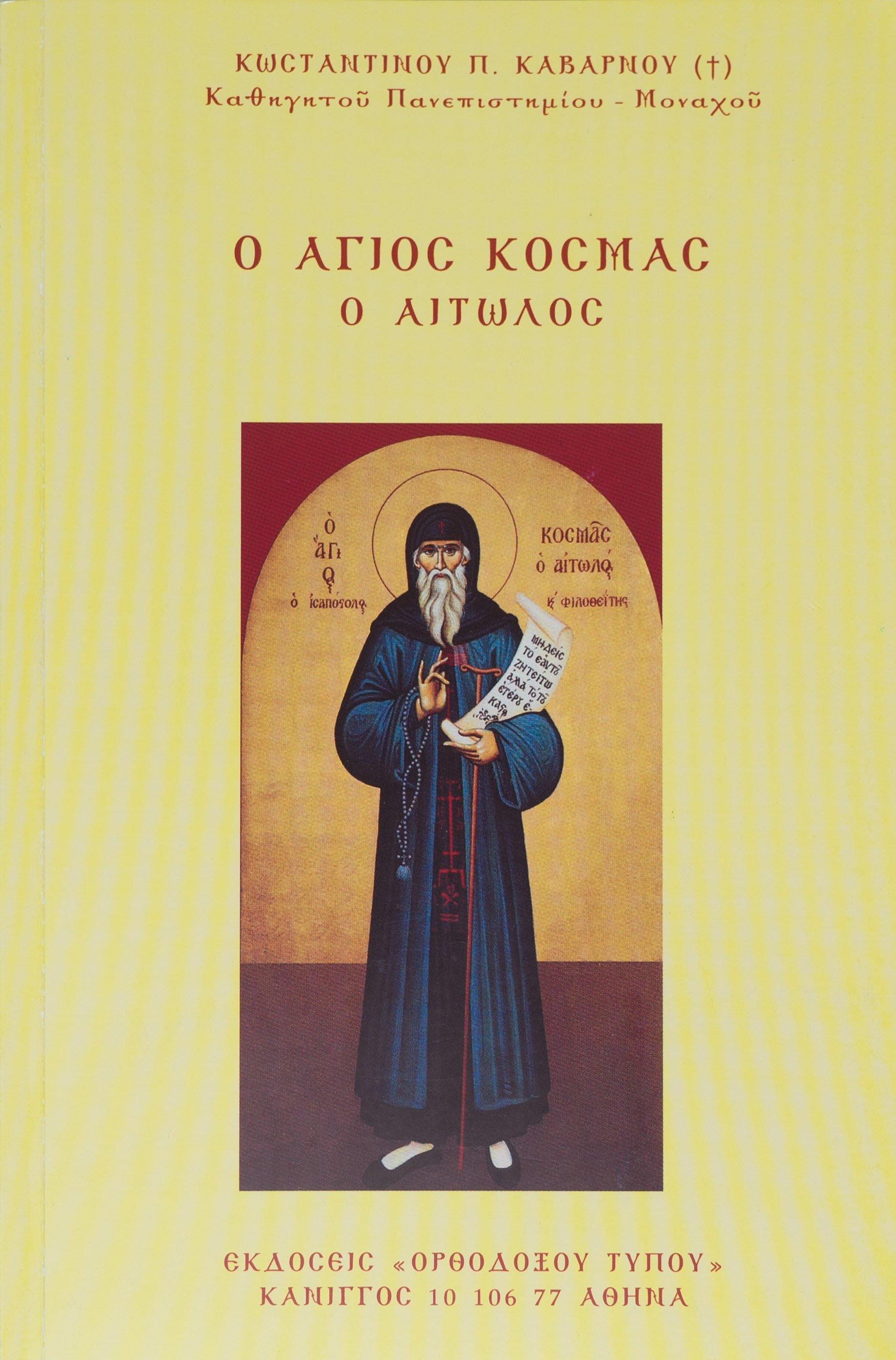 Ο Αγιος Κοσμάς Ο Αϊτωλός – St Kosmas of Aetolia