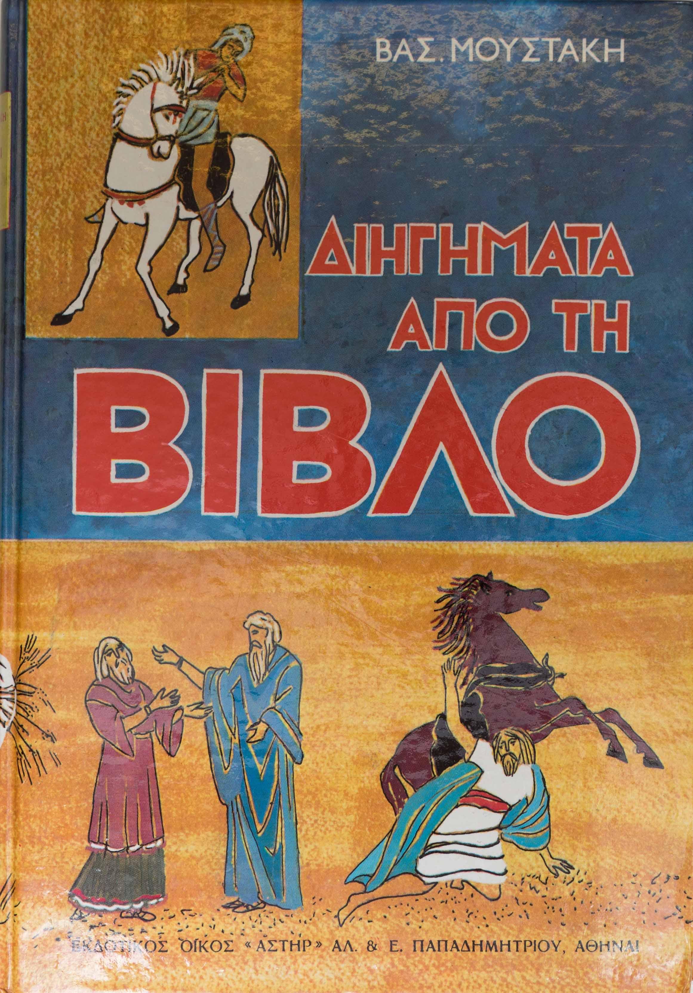 Διηγήματα απο τη Βίβλο – Short Stories from The Bible