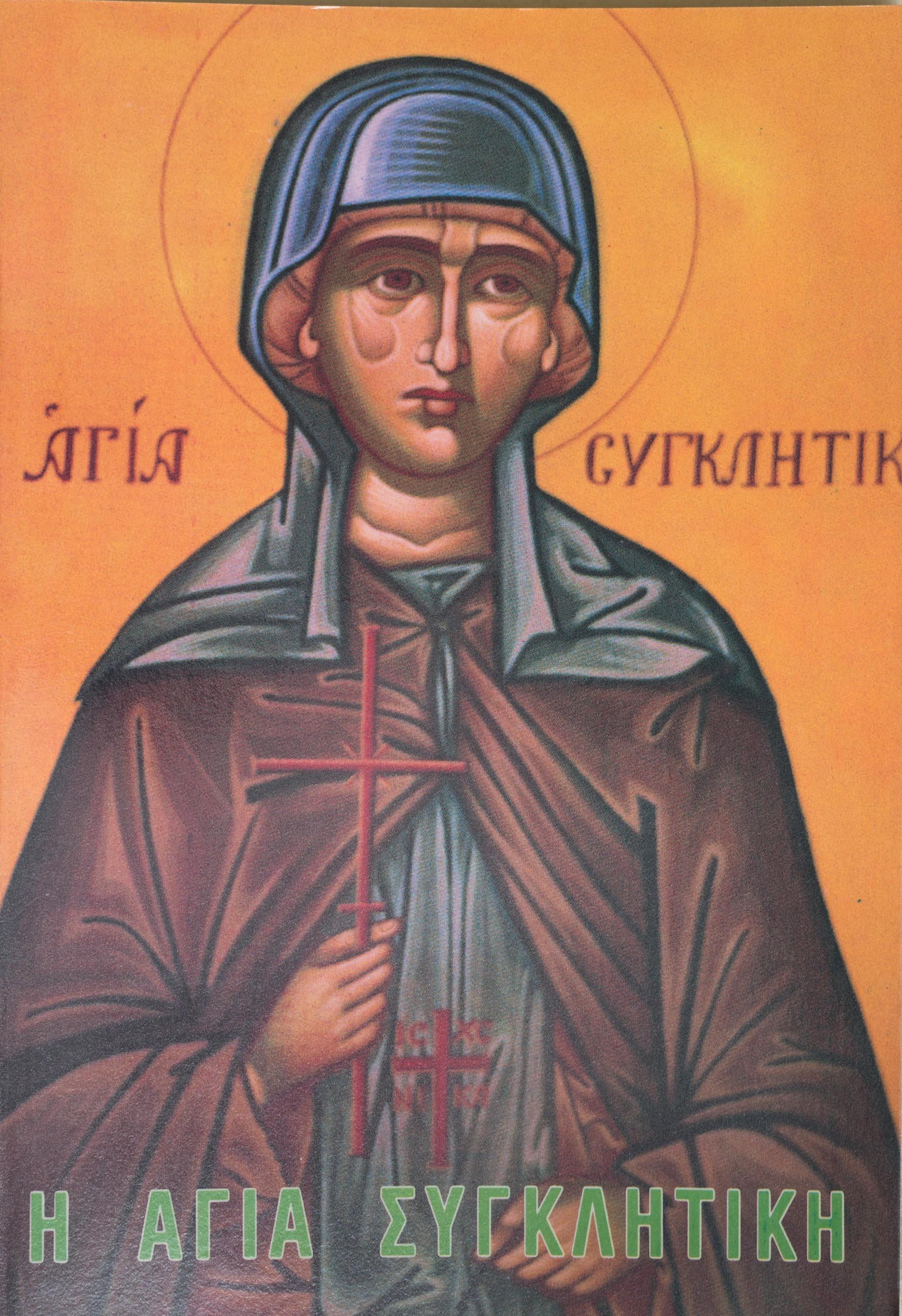 Η Αγία Συγκλητική – Saint Syncletica