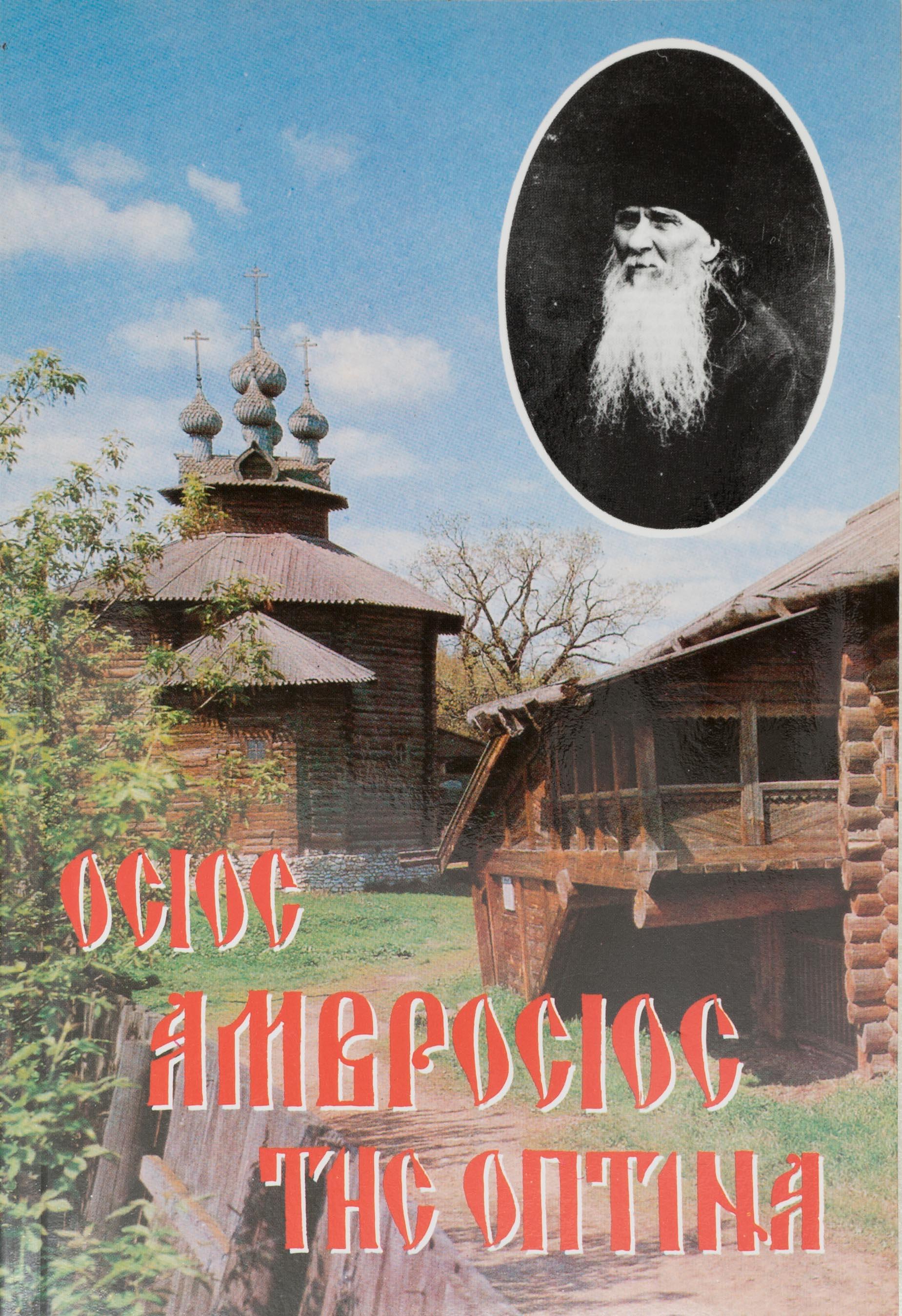 Οσίος Αμβρόσιος της Οπτινα – St Ambrose of Optina