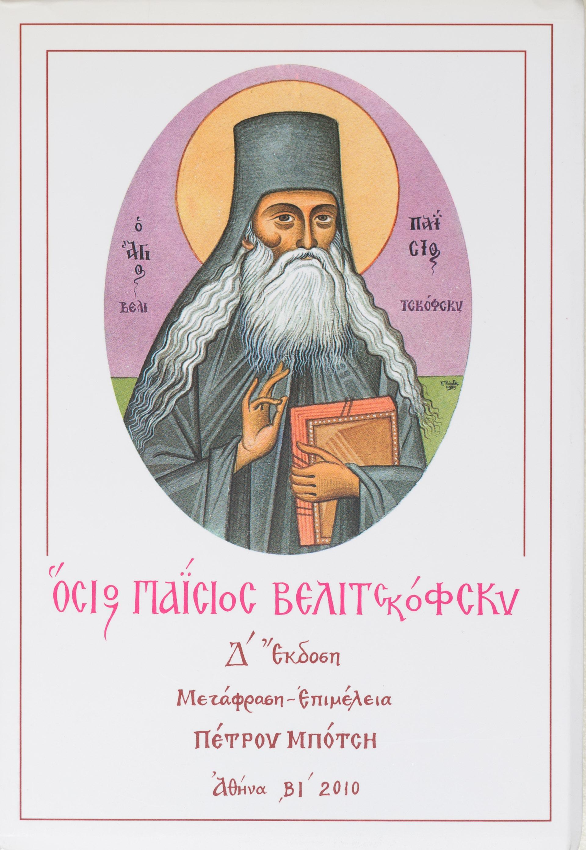 Οσίος Παϊσιος Βελιτσκóφσκυ – St Paisius Velichkovsky