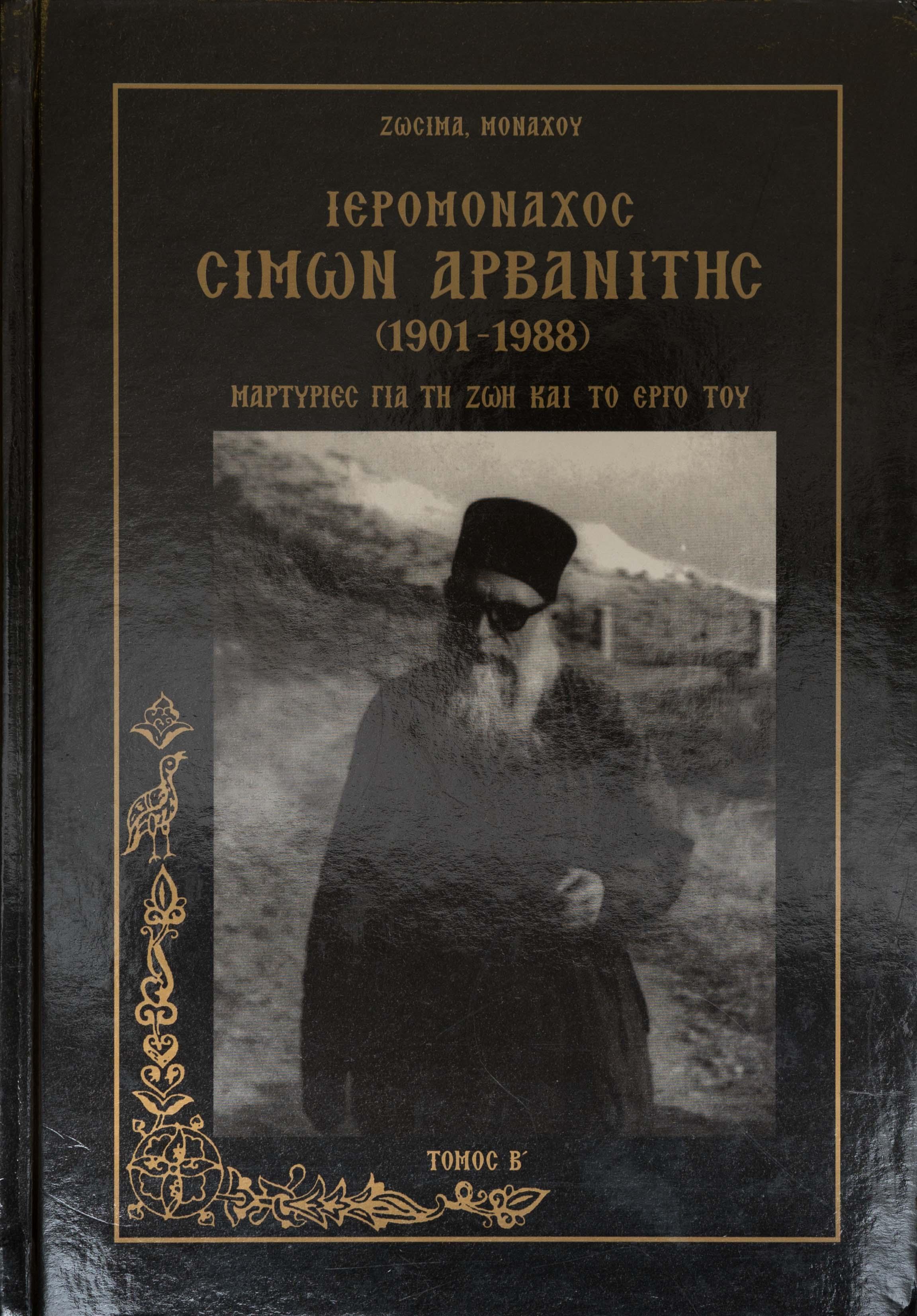 Ιερομόναχος Σίμον Αρβανίτης 1901-1988 Μαρτυρίες για τη Ζωή και το Εργο του   Τόμος B'