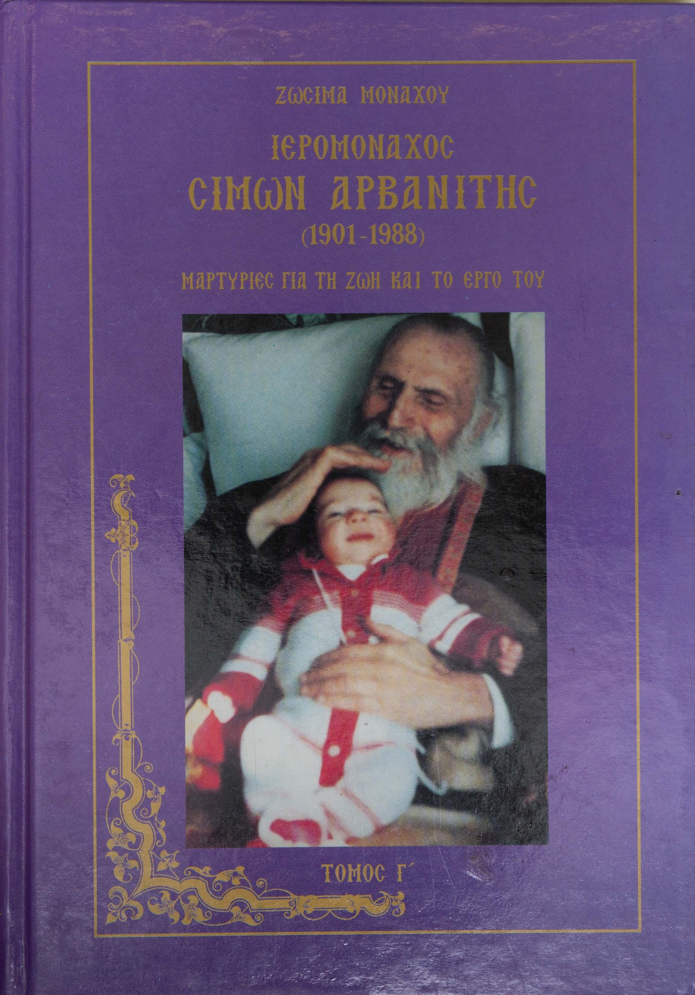 Ιερομόναχος Σίμον Αρβανίτης 1901-1988 Μαρτυρίες για τη Ζωή και το Εργο του   Τόμος Γ'