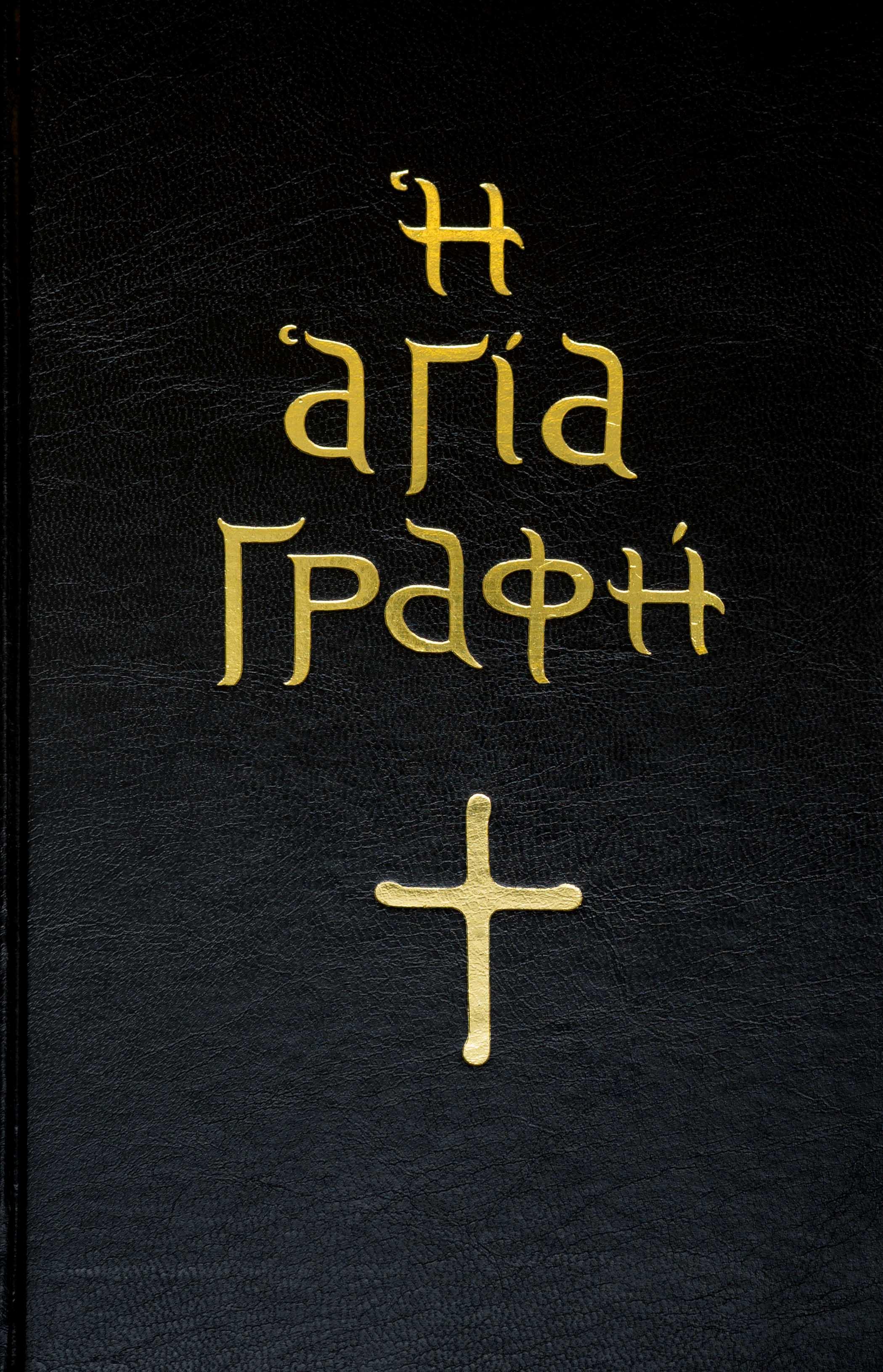Η Αγία Γραφή – The Holy Bible