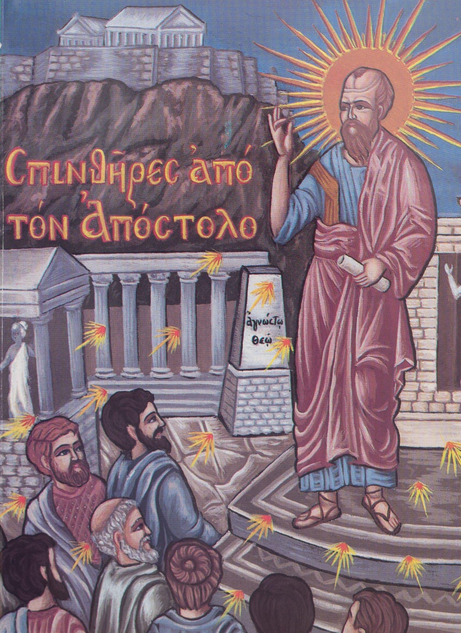 Cπινθήρες από τον Απόστολο