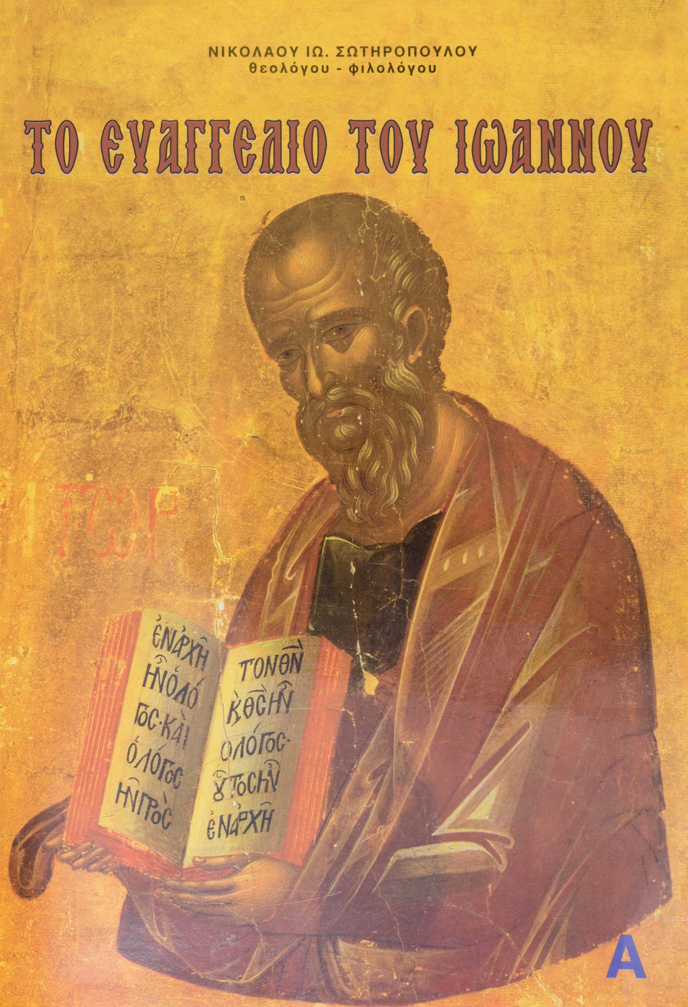Το Ευαγγέλιο του Ιωάννου