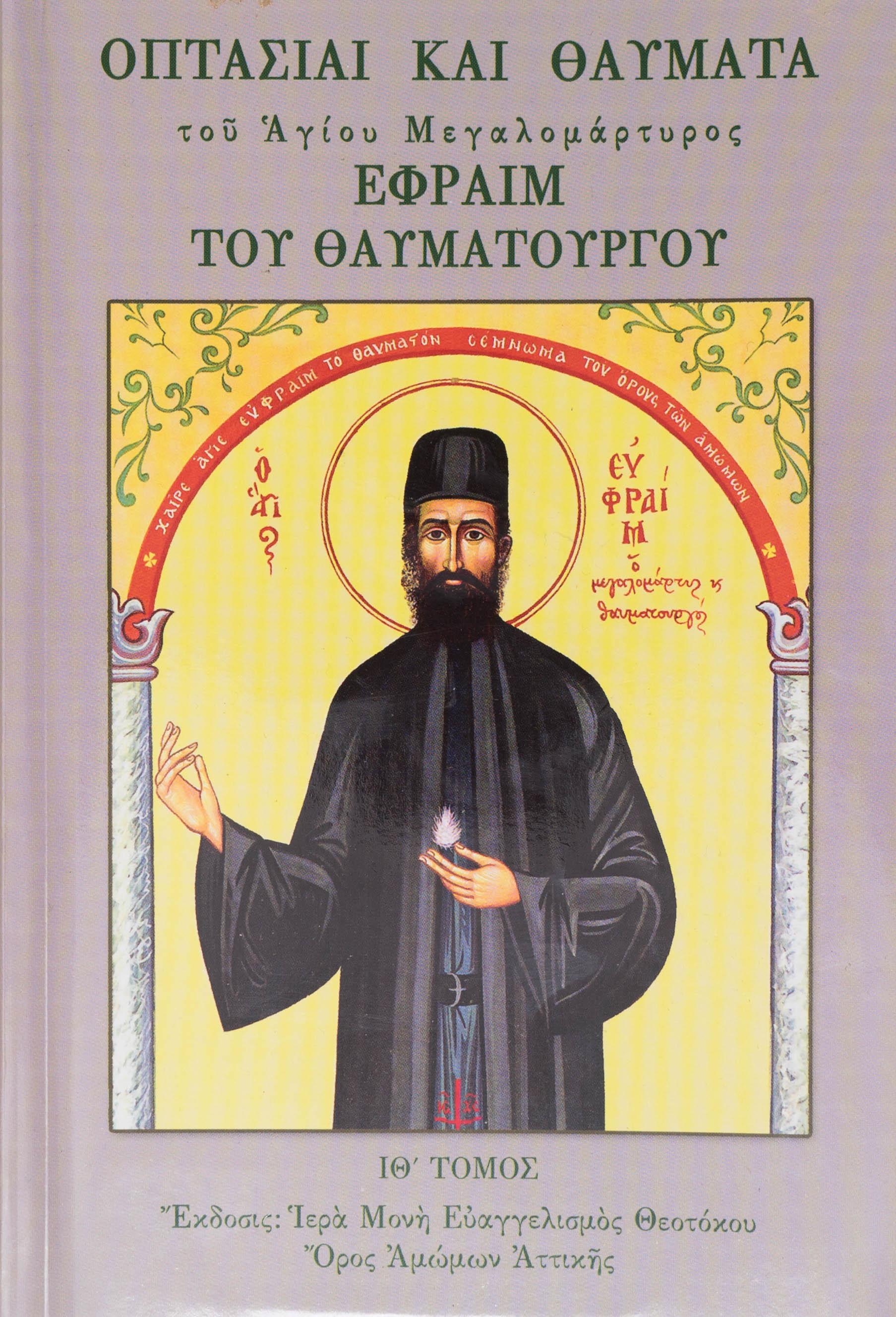 Οπτασίαι και Θαύματα του Αγίου Μεγαλομάρτυρος Εφραίμ του Θαυματουργοΰ    ΙΦ' Τόμος