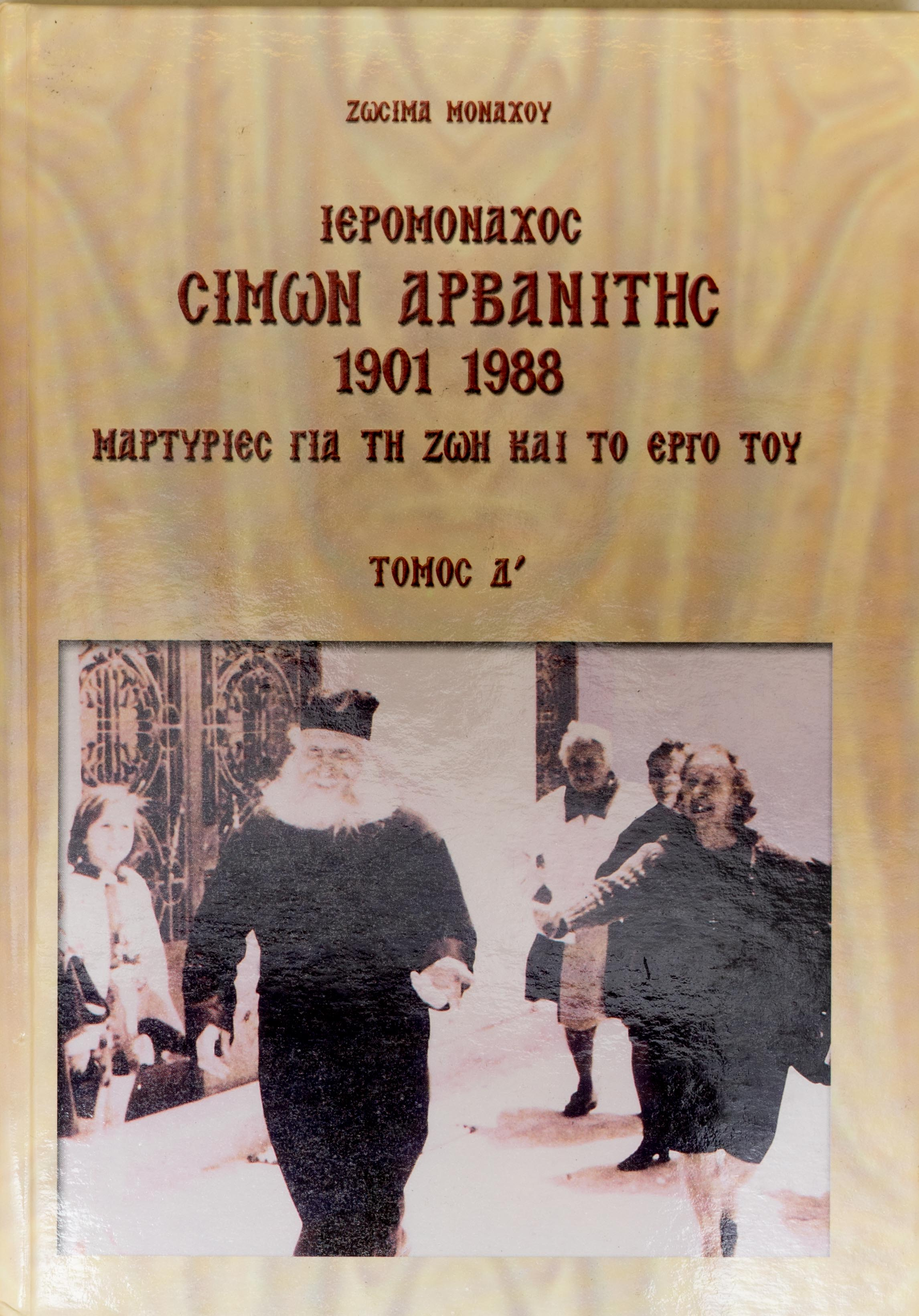 Ιερομόναχος Σίμον Αρβανίτης 1901-1988 Μαρτυρίες για τη Ζωή και το Εργο του   Τόμος Δ'