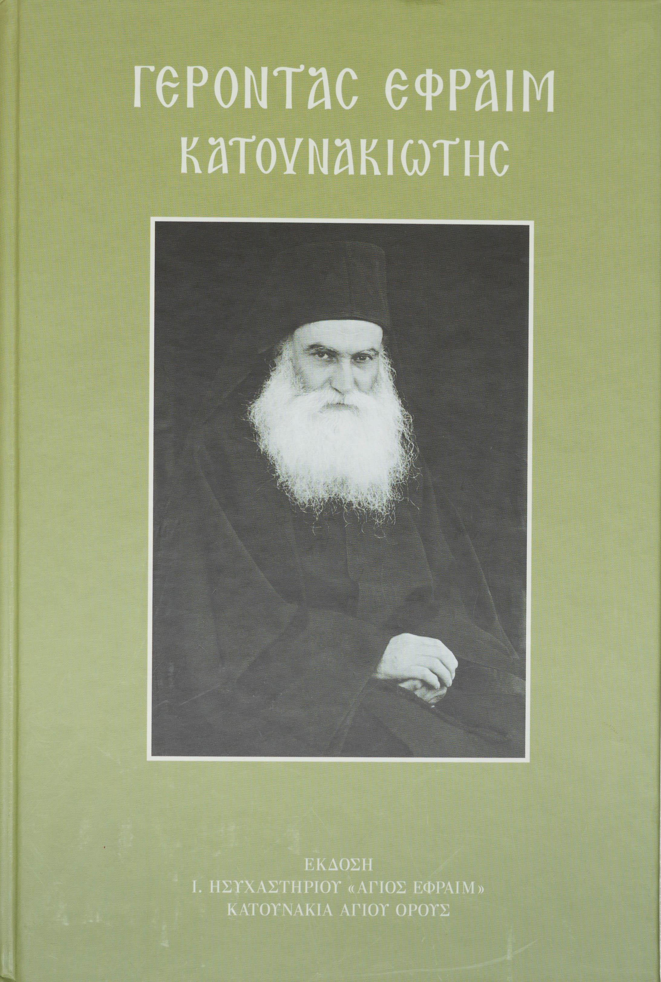 Γέροντας Εφραίμ Κατουνακιώτης – Elder Ephraim of Katounakia