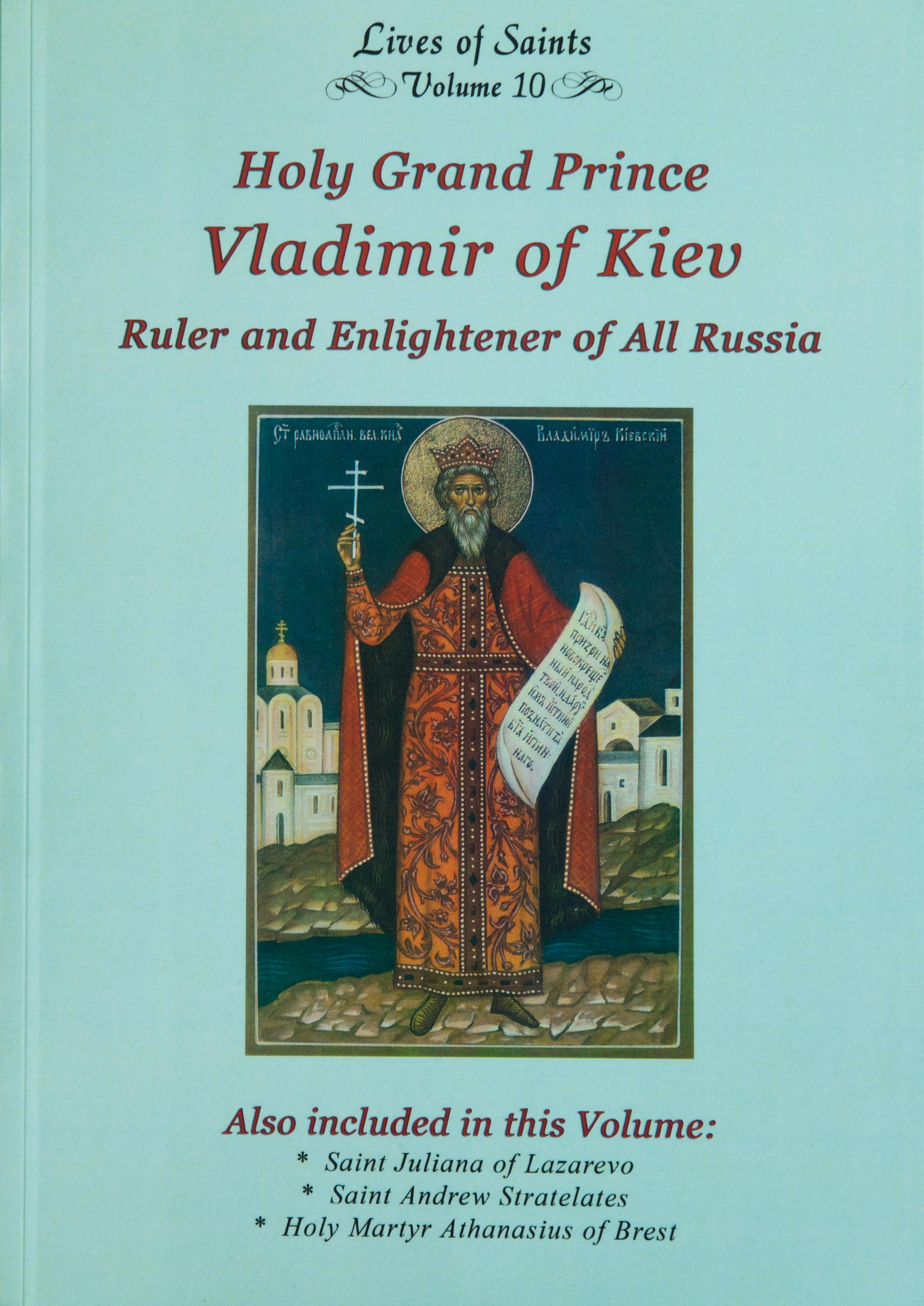 Lives of Saints Vol. 10: Holy Grand Prince Vladimir of Kiev