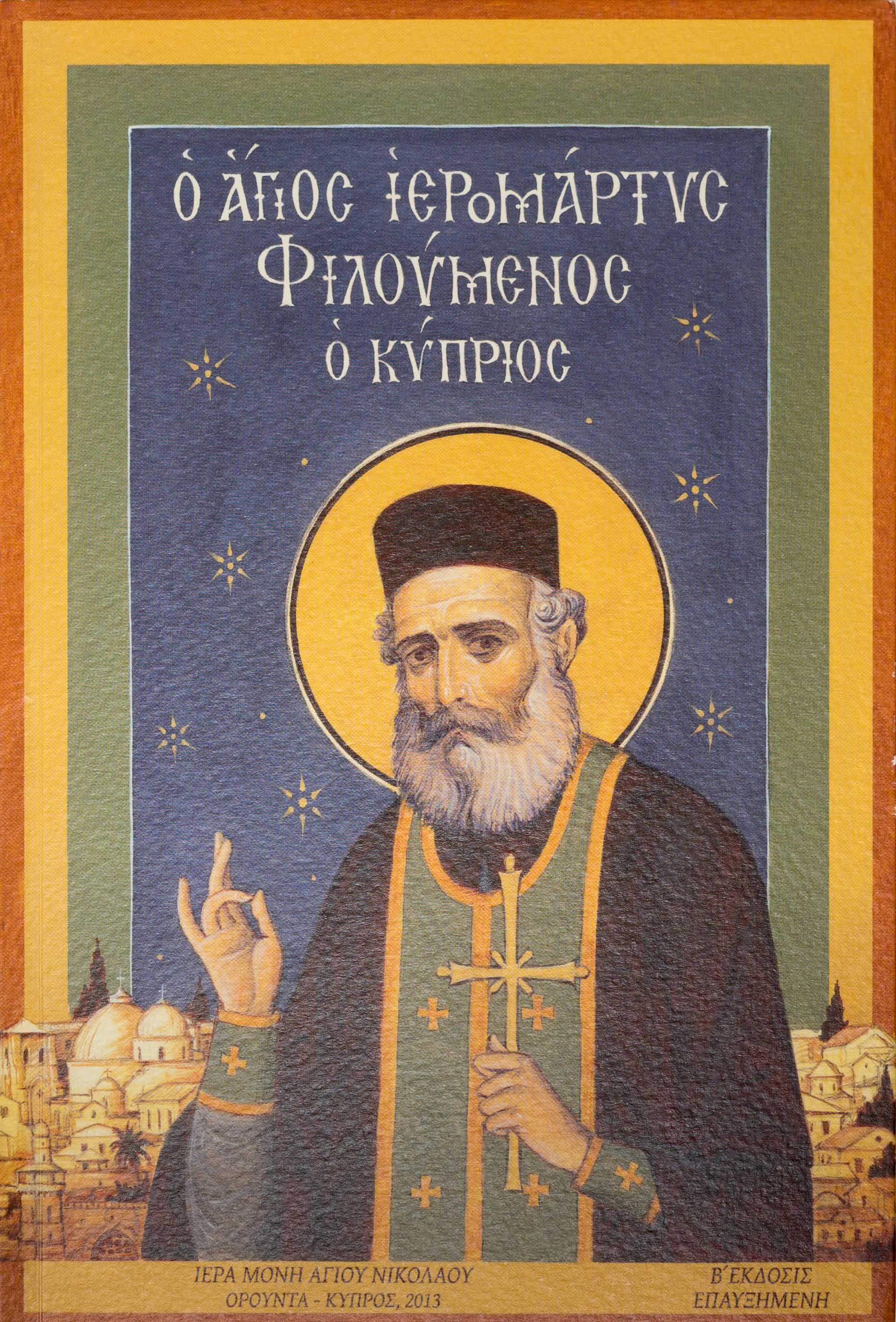 Ο Αγιος Ιερομάρτυς Φιλούμενος ό Κύπριος          OUT OF PRINT