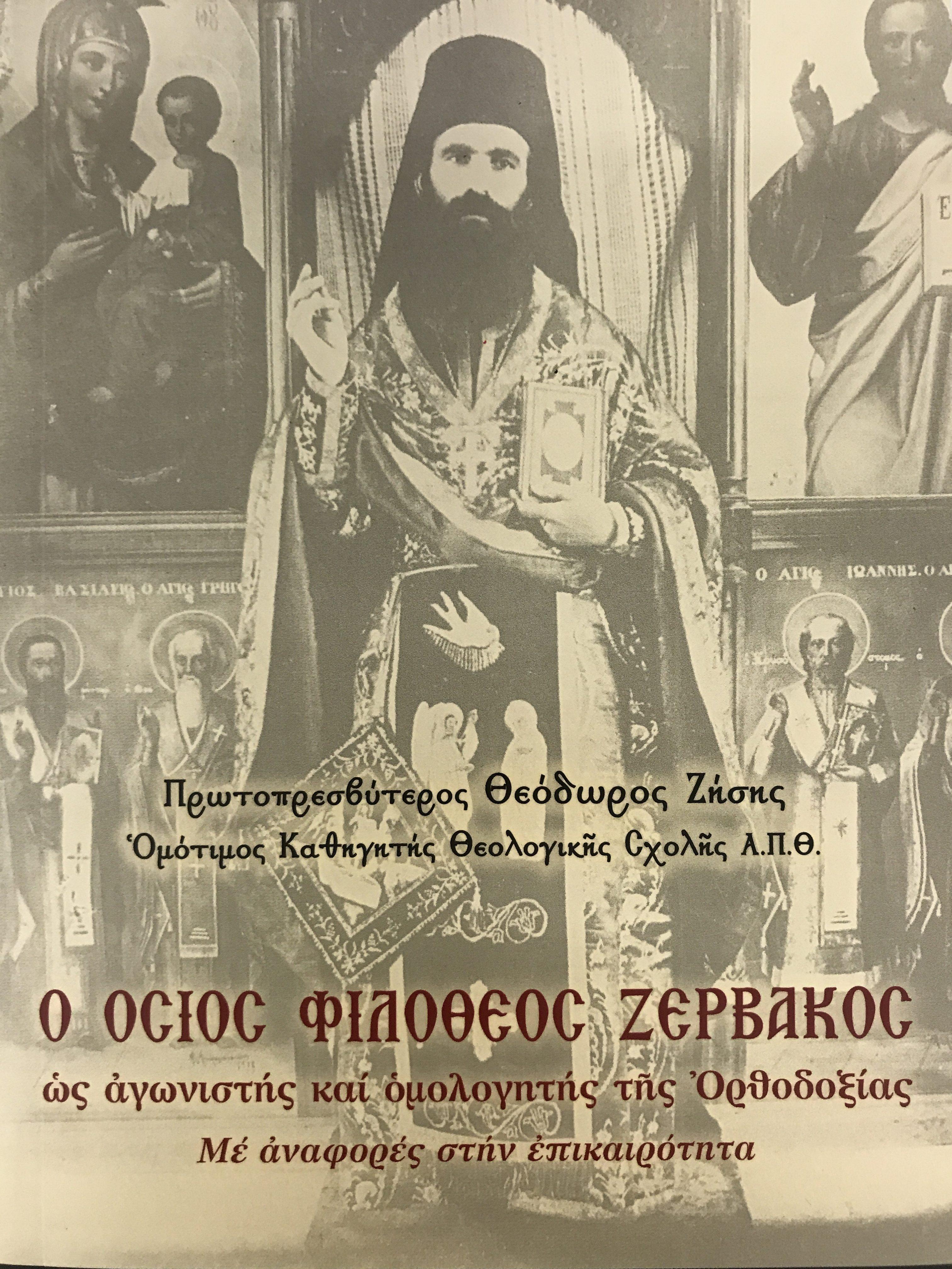 Ο Οσίος Φιλόθεος Ζερβάκος