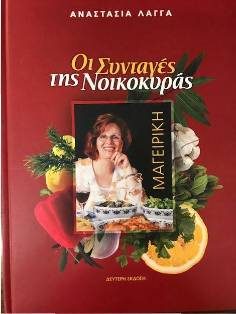 Οι Συνταγές της Νοικοκυράς