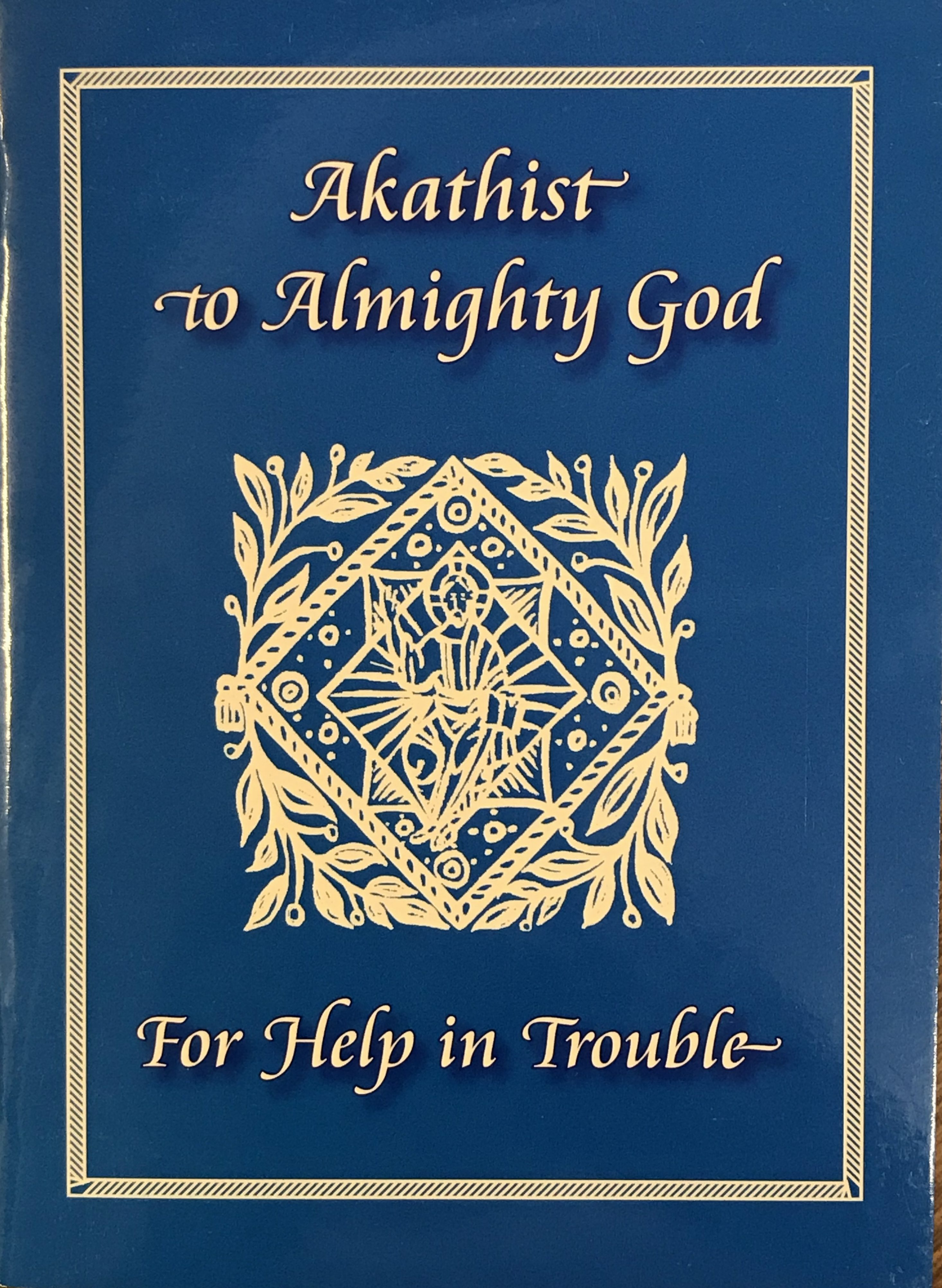 Akathist to the Almighty God for Help in Trouble
