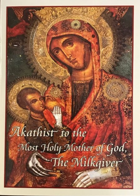Akathist to the Mother of God, The Milkgiver