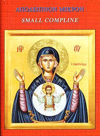 Απόδειπνον Μικρόν, Small Compline and Οι Χαιρετισμοί της Θεοτόκου, The Salutations to the Theotokos