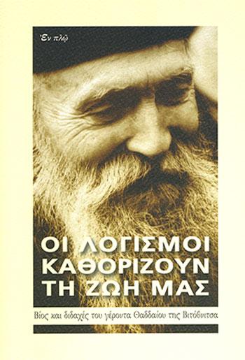 Οι Λογισμοί Καθορίζουν τη Ζωή μας  (Our Thougth Determine Our Lives in Greek)
