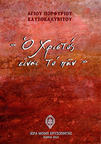 Ὁ Χριστός εἶναι τό πᾶν – Wounded By Love in Greek Pocket Book extracts