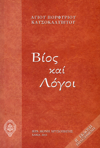 Βίος και Λόγοι: Αγίου Πορφυρίου Καυσοκαλυβίτου (Άδετο)