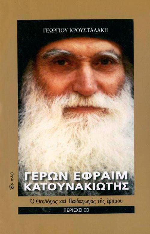 Γέρων Εφραίμ Κατουνακιώτης: Ο Θεολόγος και Παιδαγωγός της Ερήμου
