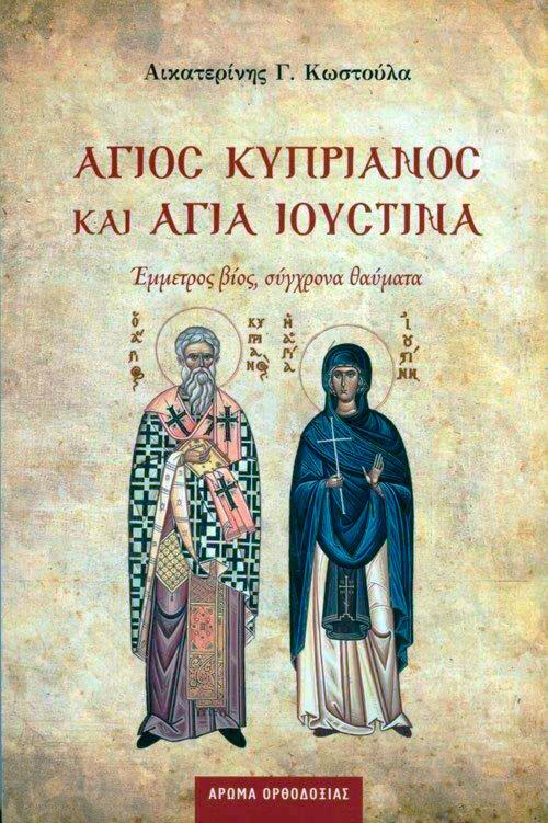 Άγιος Κυπριανός και Αγία Ιουστίνα: Έμμετρος βίος, σύγχρονα θαύματα