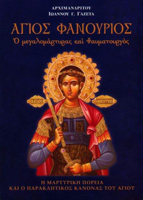 Αγιος Φανούριος: Ο μεγαλομάρτυρας και Θαυματουργός