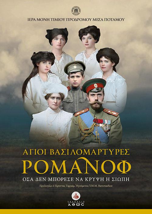 Άγιοι Βασιλομάρτυρες Ρομάνοφ ( +DVD )