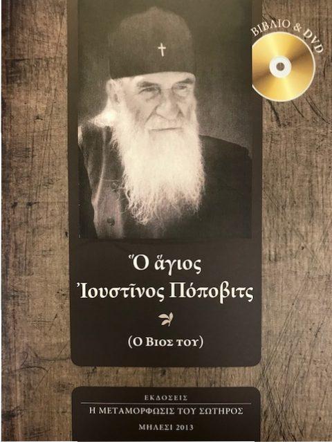 Ο Άγιος Ιουστίνος Πόποβιτς ( Ο Βίος του) ( Βιβλίο & DVD)