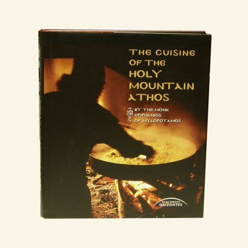 The Cuisine of the Holy Mountain Athos               OUT OF STOCK